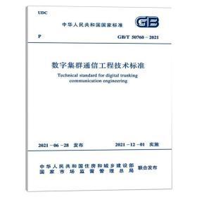 gb/t 50760-2021 数字集群通信工程技术标准 计量标准 和信息化部