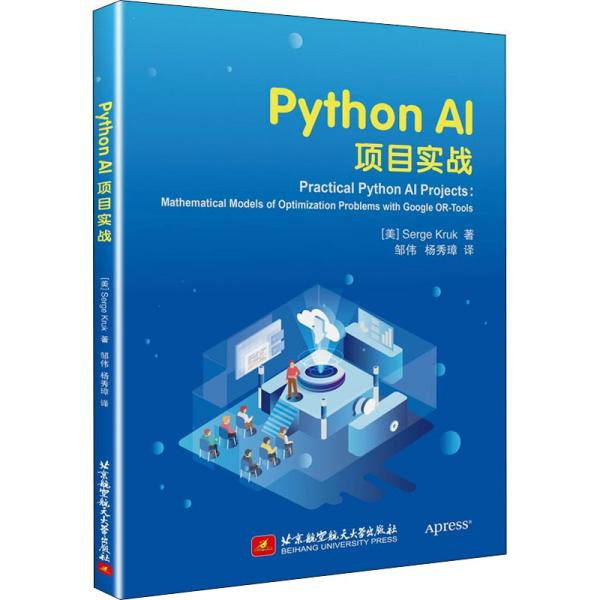 Python AI项目实战 Practical Python AI Projects: Mathematical Models of Optimization Problems with Google OR-Tools, 1st Edition