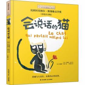小小长青藤国际大奖小说书系:会说话的猫
