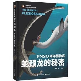 pnso海洋博物馆蛇颈龙的秘密 少儿科普 杨杨,赵闯