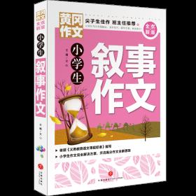 小学生叙事作文/黄冈作文 全优新版 小学作文 文心主编