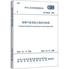 特种气体系统工程技术标准 gb 50646-2020 计量标准