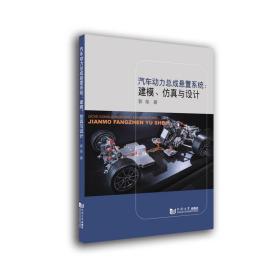 汽车动力成悬置系统——建模、仿真与设计 汽摩维修 郭荣