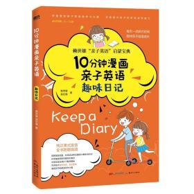 10分钟漫画亲子英语:趣味日记