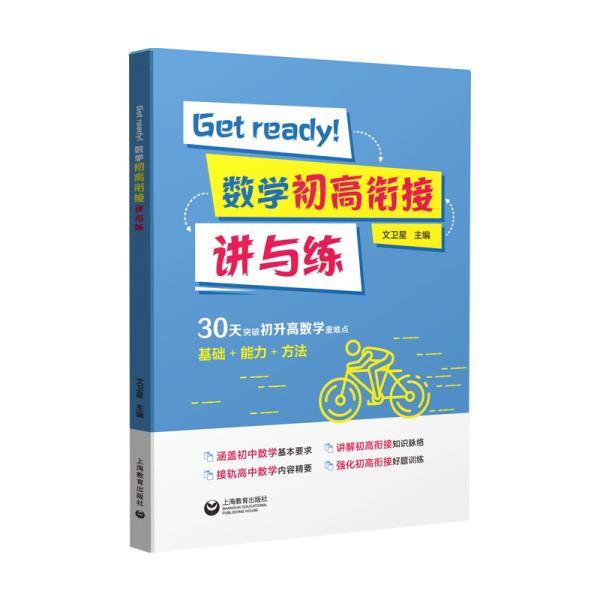 Getready!数学初高衔接讲与练