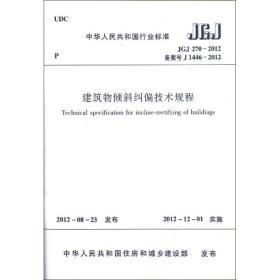 建筑物倾斜纠偏技术规程(jgj270-2012备案号j1446-2012) 建筑规范 中国建筑出版社