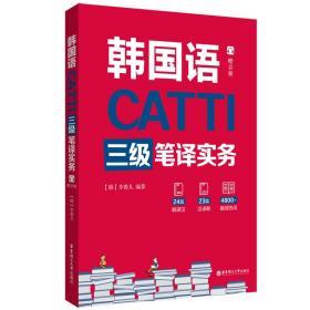 catti韩国语三级笔译实务(赠音频) 外语-韩语 李善儿