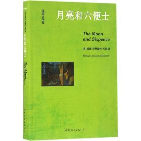 月亮和六便士(英文全本)