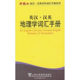 外教社英汉·汉英百科词汇手册系列:英汉·汉英地理学词汇手册