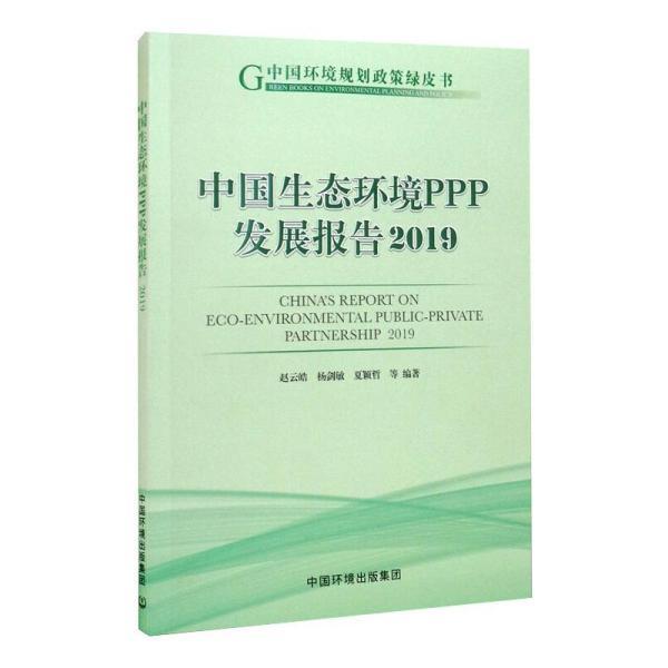 中国生态环境PPP发展报告2019