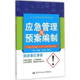 旅游景区事故应急管理与预案编制