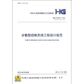 分散型控制系统工程设计规范hg/t20573-2012 建筑规范 中华共和国和信息化部