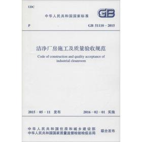 中华共和国标准 洁净厂房施工及质量验收规范 gb 51110-2015 建筑规范 中华共和国住房和城乡建设部,中华共和国质量监督检验检疫局 联合发布