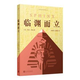 临渊而立(美国畅销书作家罗宾·科克代表作:潜回历史深处,揭开千年未解古埃及法老之谜。)