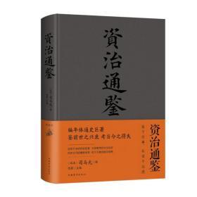 资治通鉴(新版) 中国历史 司马光、思履