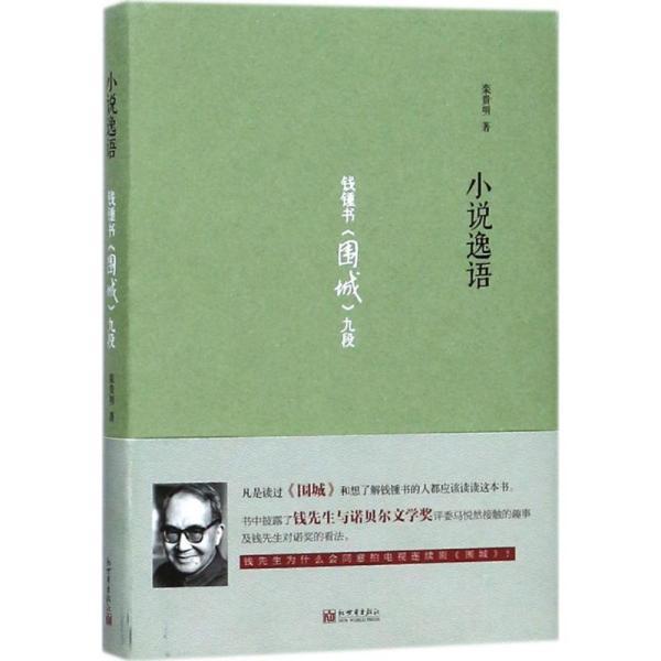 小说逸语——钱钟书《围城》九段