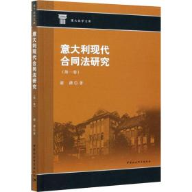 意大利现代合同法研究(第一卷)