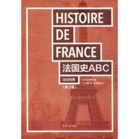 法国史ABC(二版)