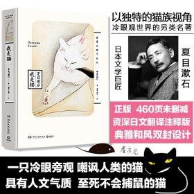 文学名家名著:夏目漱石作品:我是猫