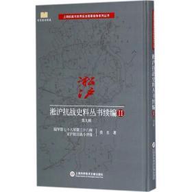 淞沪抗战史料丛书续编2·第九辑