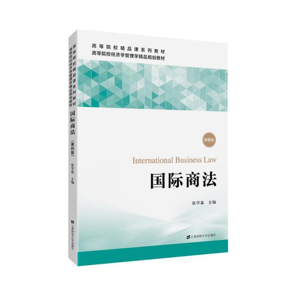 国际商法(第4版)
