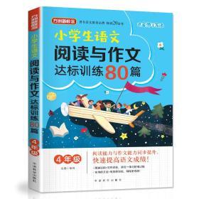 方洲新概念·小学生语文阅读与作文达标训练80篇·4年级