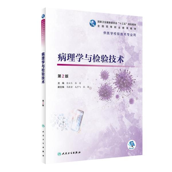病理学与检验技术(第2版/高职检验/配增值)