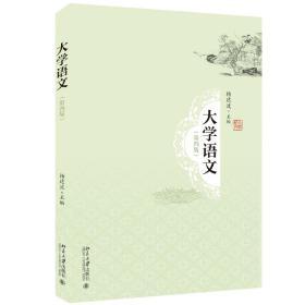大学语文(第四版) 大中专文科经管 杨建波