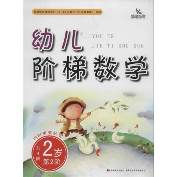 晨曦早教幼儿阶梯数学:2岁(第2阶附贴纸)