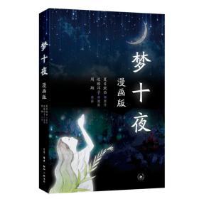 梦十夜:漫画版 外国幽默漫画 ()夏目漱石
