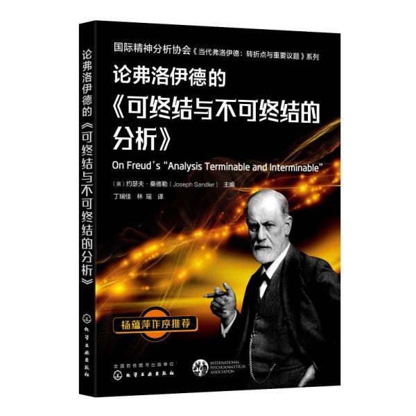 论弗洛伊德的《可终结与不可终结的分析》—国际精神分析协会《当代弗洛伊德转折点与重要议题》系列