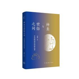 神圣与世俗之间:中国厕神信仰源流靠 中外文化 刘勤