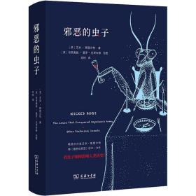 邪恶的虫子(自然观察丛书)