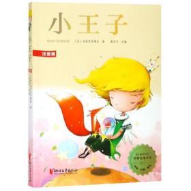 小王子(注音版)世界儿童文学精选