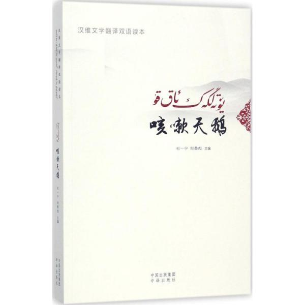 咳嗽天鹅(汉维文学翻译双语读本)