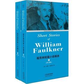 福克纳短篇小说精选:Short Stories of William Faulkner(英文版 套装上下册)