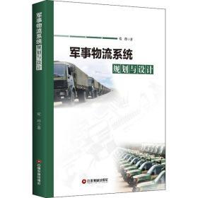 军事物流系统规划与设计/荀烨