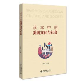 读本中的美国与社会 大中专文科经管 王爱华