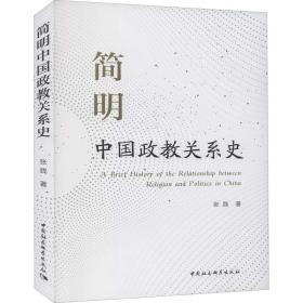 简明中国政教关系史