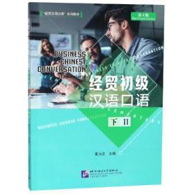 经贸初级汉语口语(第4版)(下)
