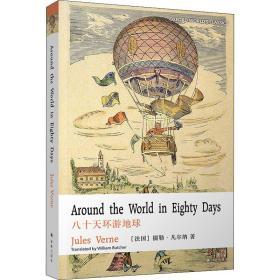 牛津英文经典:八十天环游地球