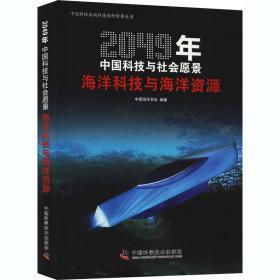 海洋科技与海洋资源