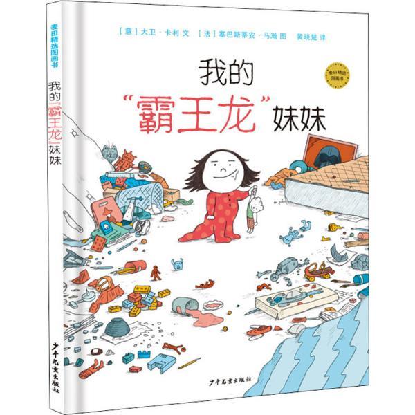 """麦田精选图画书 我的""""霸王龙""""妹妹"""