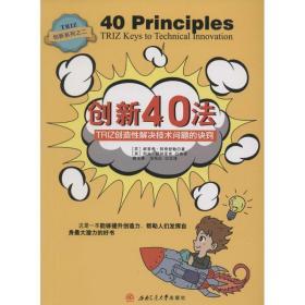 创新40法:TRIZ创造性解决技术问题的诀窍