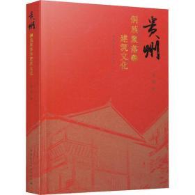 贵州侗族聚落和建筑 建筑设计 龚敏