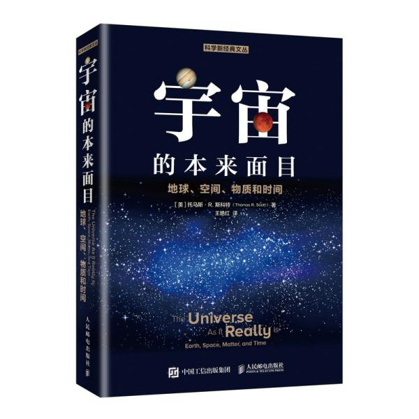 宇宙的本来面目地球空间物质和时间