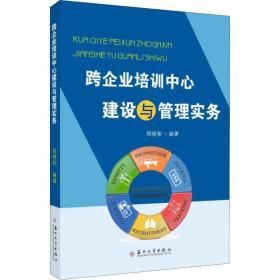 跨企业培训中心建设与管理实务