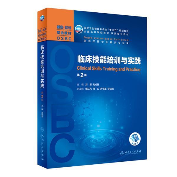 临床技能培训与实践(第2版/本科整合教材/配增值)