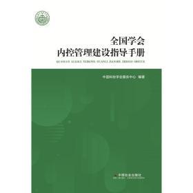 学会内控管理建设指导手册 管理理论 协学会服务中心