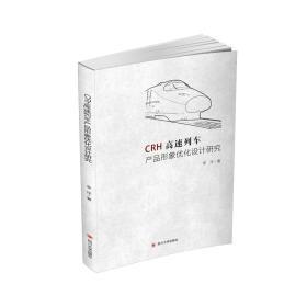 CRH高速列车产品形象优化设计研究